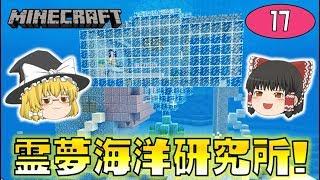 【Minecraft】霊夢海洋研究所!ゆっくり達のマインクラフト Part17