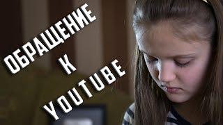 ТРОГАТЕЛЬНОЕ видеоОБРАЩЕНИЕ маленького БЛОГЕРА ИЗ БЕЛАРУСИ К YouTube