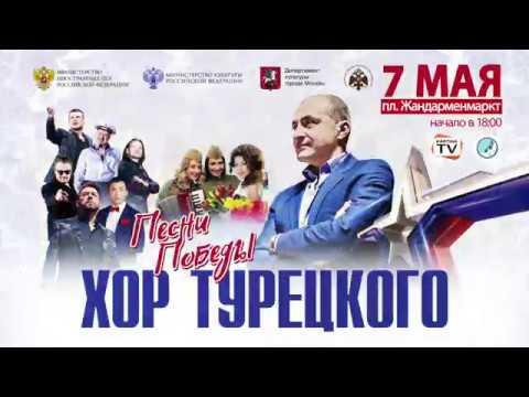 Хор Турецкого и «SOPRANO» «Песни Победы»
