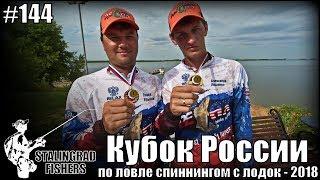 Кубок россии по спиннингу с лодок 2020 отчеты