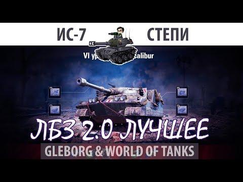 ЛБЗ 2.0   ИС-7   Степи   Союз - Excalibur