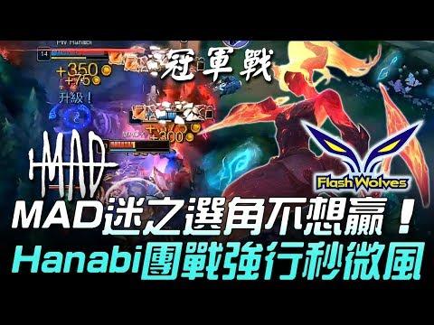 MAD vs FW MAD迷之選角不想贏 Hanabi團戰強行秒微風!Game 2