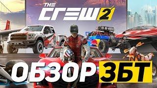 The Crew 2 - ОБЗОР ЗБТ