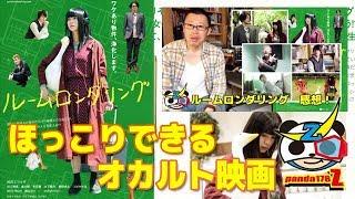 mqdefault - 池田エライザ主演のオカルトコメディ!?「ルームロンダリング」感想!すごく心地よくてほっこりした気持ちになれる良い映画です!