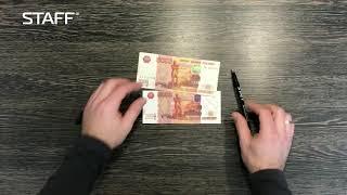 Маркер-детектор для проверки подлинности банкнот, STAFF «Manager», блистер, 151232