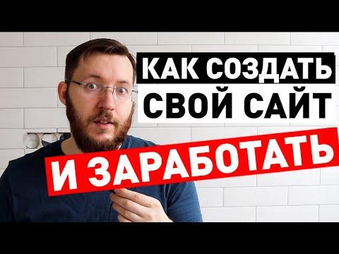 Как заработать деньги на сайте рунетки