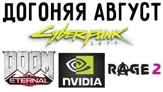 Догоняя август. Cyberpank 2077. Doom Eternal. Rage 2. Nvidia 2018