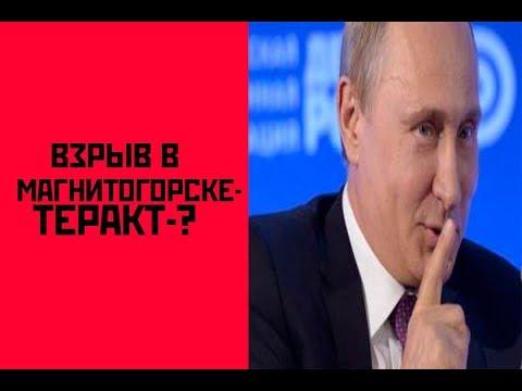 Взрыв в Магнитогорске - теракт ?