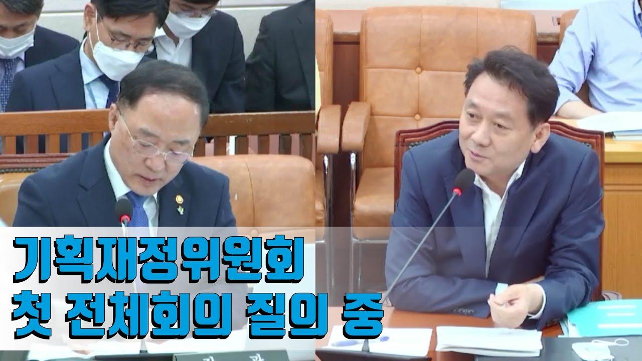 [의정활동] 기재위 첫 전체회의(2020.06.17.)