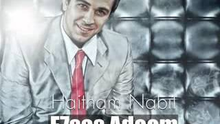 تحميل و مشاهدة Haitham Nabil E7sas Adeem هيثم نبيل إحساس قديم MP3