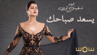 تحميل اغاني شمس - يسعد صباحك (حصرياً) | من ألبوم شقيت ثوبي 2017 MP3