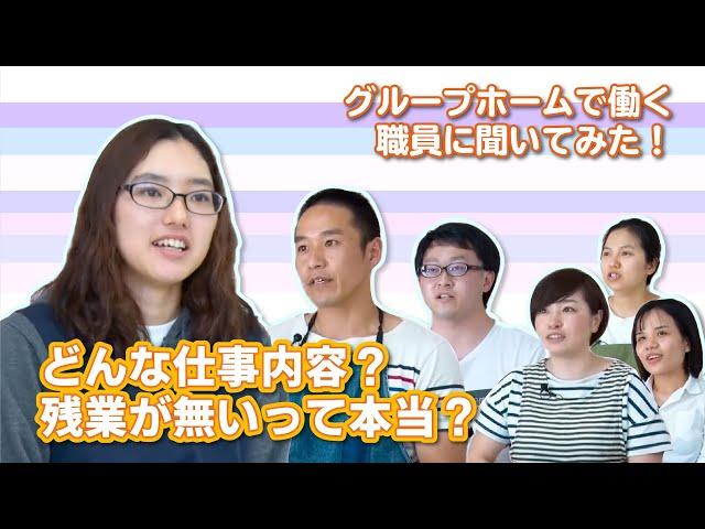 Suzuki Medical Group 鈴木内科医院 採用案内動画(グループホーム編)