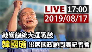 【完整公開】LIVE 敲響總統大選戰鼓 韓國瑜出席國政顧問團記者會