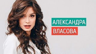 Александра Власова. Личная жизнь семья муж/ звёзды сериалов