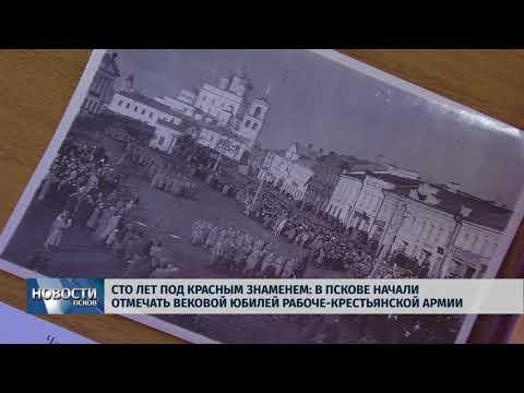 21.02.2018 # Сто лет под красным знаменем: юбилей рабоче-крестьянской армии