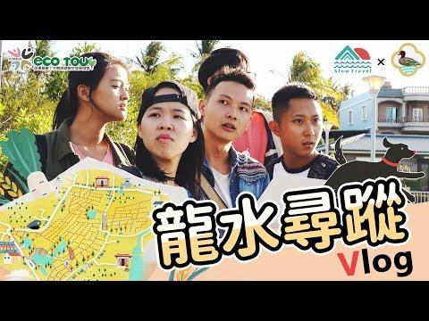 社區生態旅遊系列#05 | 龍水尋蹤