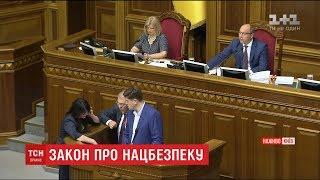 Верховна Рада ухвалила Закон про національну безпеку та оборону