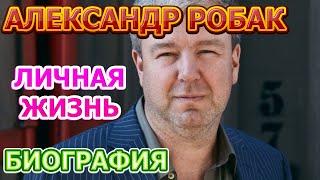 Александр Робак - биография, личная жизнь, жена, дети. Актер сериала Домашний арест