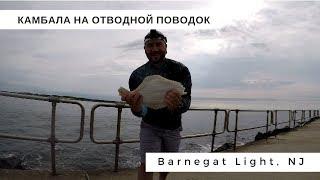 Морская рыбалка на отводной поводок