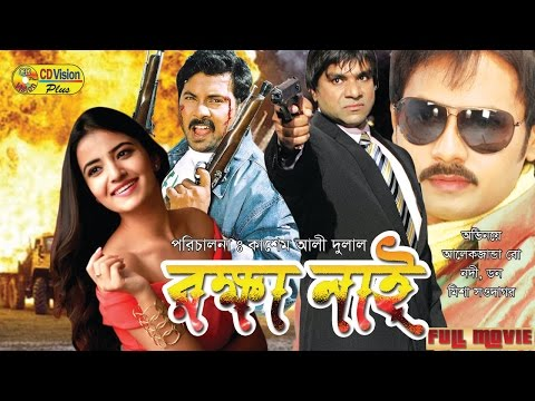 Rokkha Nai | Alexander Bo | Monika | Mehedi | Bangla Movie 2020 | CD Vision