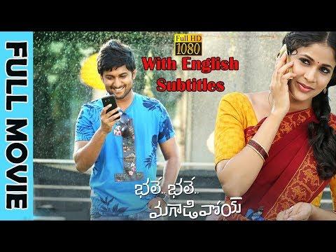 Egire Pavurama Full Movie Download