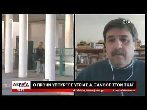 Ανδρέας Ξανθός: Καθυστερεί η ενίσχυση των νοσοκομείων με προσωπικό