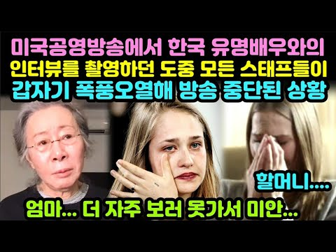 미국공영방송에서 한국 유명배우와의 인터뷰를 촬영하던 도중 모든 스태프들이 갑자기 폭풍오열해 방송 중단된 상황