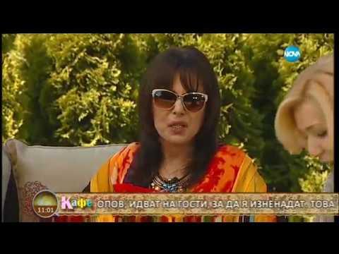 """На кафе"" с Кичка Бодурова и дъщеря ѝ Кристи (19.05.2017г.)"