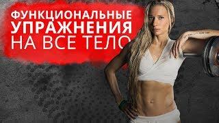 Функциональные Упражнения На Все Тело. ТОП-4 Эффективных Упражнения Для Девушек