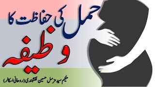 Hamal ki hifazat - Free video search site - Findclip Net