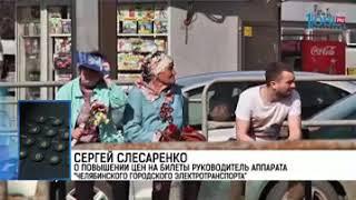 Плата за проезд с 1 августа вырастет до 23 рублей