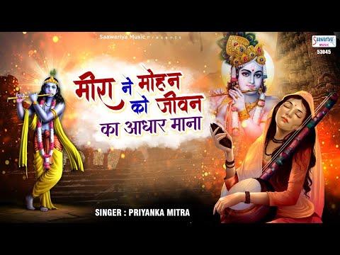 मीरा ने मोहन को ही  जीवन का आधार माना है