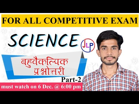 SCIENCE | Most Important Question's PART-2 | NTPC | RAILWAY | EXAM REVIEW | by jitendra saini