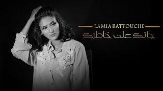 Lamia Battouche - Jatek Ala Khatrek (EXCLUSIVE Video Lyric) | لامية بطوش - جاتك علا خاطرك تحميل MP3