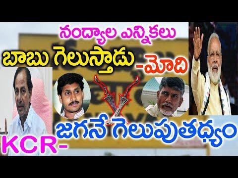 నంద్యాల ఎన్నికల్లో ఎవరు గెలుస్తారో పందెం కాసిన మోది కెసిఆర్    Nandyala Election Winner   Politics