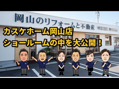 カスケホーム岡山店 ショールームの中を大公開!