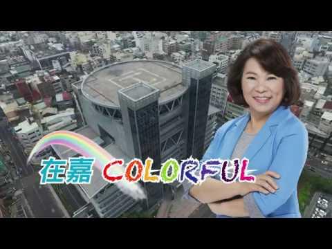 「在嘉colorful」  市長就職100天