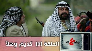 وطن ع وتر 2019 - كديم وهلأ - الحلقة الخامسة 5