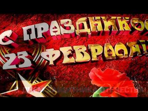 """""""ВСЕХ  - С ПРАЗДНИКОМ 23 ФЕВРАЛЯ """""""