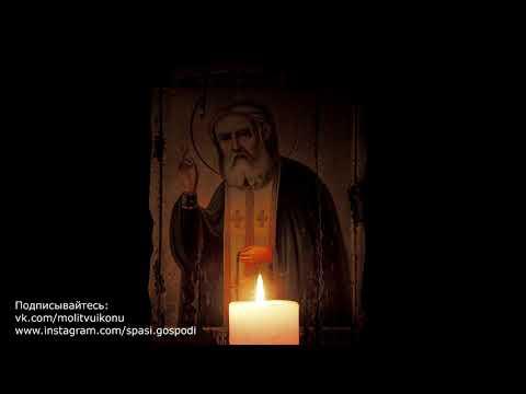 Молитва от искушения и соблазна бесовского Серафима Саровского
