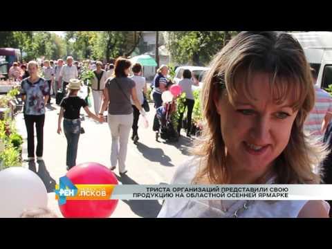 Новости Псков 12.09.2016 # Сельскохозяйственная ярмарка