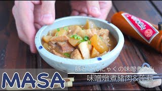 Simmered Miso Paste with Pork & Konnyaku | MASA's Cuisine ABC