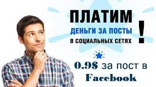 Заработок без вложений на рекламных постах от ZUKUL.