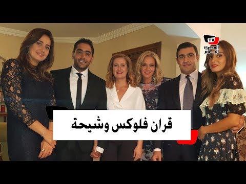 عقد قران أحمد فلوكس وهنا شيحة