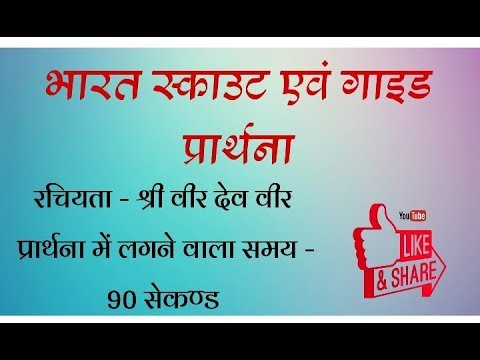 Convert Download The Bharat Scouts And Guides Prayer स क ऊट प र र थन Daya Kar Daan B To Mp3 Mp4 Savefromnets Com