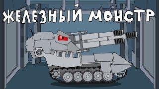 Железный монстр Мультики про танки