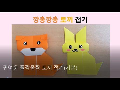 봄이랑 종이접기 교실(깡총깡총 토끼)