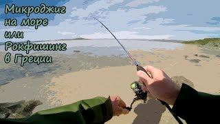 Рыбалка с берега на крите