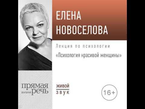 Елена Новоселова – Лекция «Психология красивой женщины». [Аудиокнига]