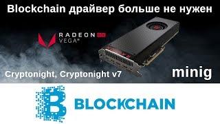 AMD Vega mining cryptonight, blockchain драйвер больше не нужен